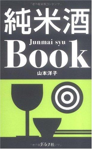 純米酒BOOKの詳細を見る