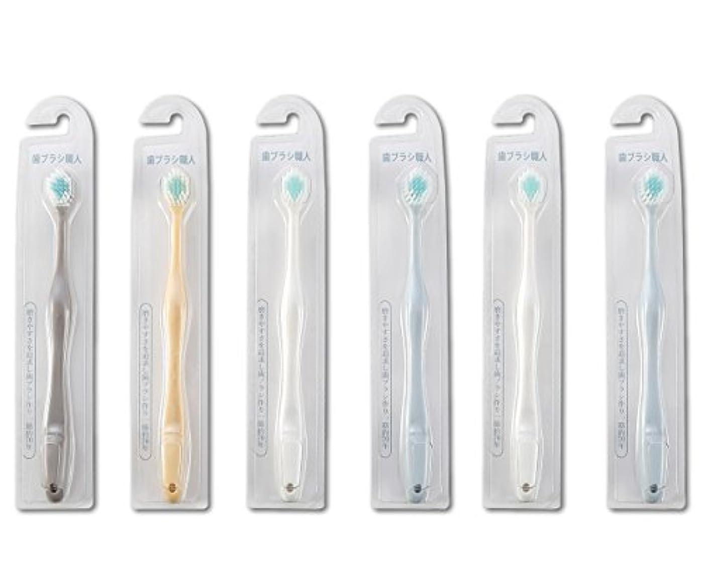 ではごきげんようモスク幾何学歯ブラシ職人Artooth ® 田辺重吉 磨きやすい歯ブラシ ワイド 6列レギュラー AT-30 (6本組)