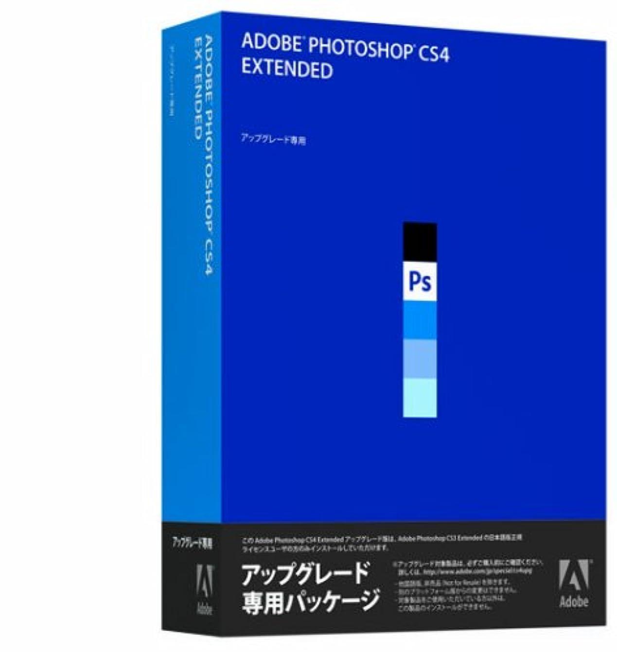 矢社会普遍的なAdobe Photoshop CS4 Extended (V11.0) 日本語版 アップグレード版 Windows版 (旧製品)