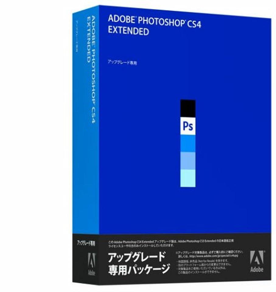 に慣れ不道徳メンタルAdobe Photoshop CS4 Extended (V11.0) 日本語版 アップグレード版 Windows版 (旧製品)