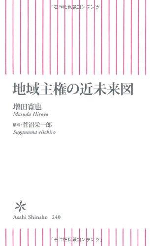 地域主権の近未来図 (朝日新書)の詳細を見る