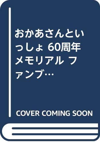 おかあさんといっしょ 60周年  メモリアル ファンブック (げんきMOOK)