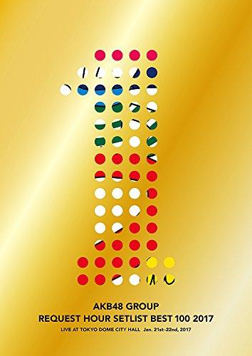 AKB48グループリクエストアワーセットリストベスト100 2017(Blu-ray Disc5枚組)