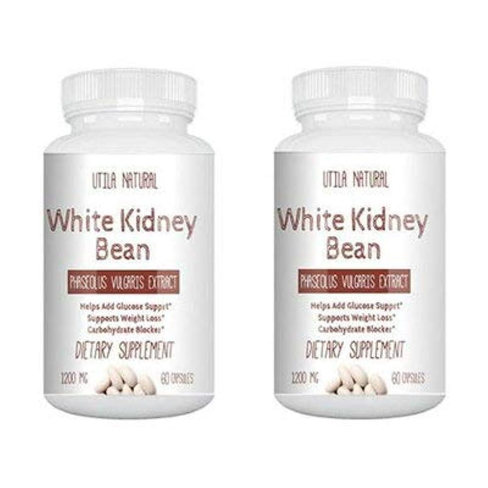 ウイルス弁護人誇りに思うお得な2個セット!  白いんげん豆サプリ  ホワイトキドニービーン抽出液  600mg 60ベジタブルカプセル White Kidney Bean [並行輸入品]
