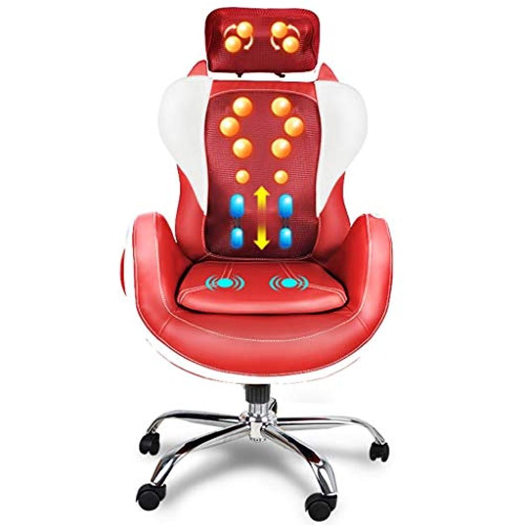 薬を飲むにおいぬいぐるみフル 体 ケア 贅沢な 熱 オフィス Eletric マッサージ 椅子 体 マッサージ 椅子 コンピュータチェア 回転椅子 多機能 マッサージ器。 MAG.AL,Red