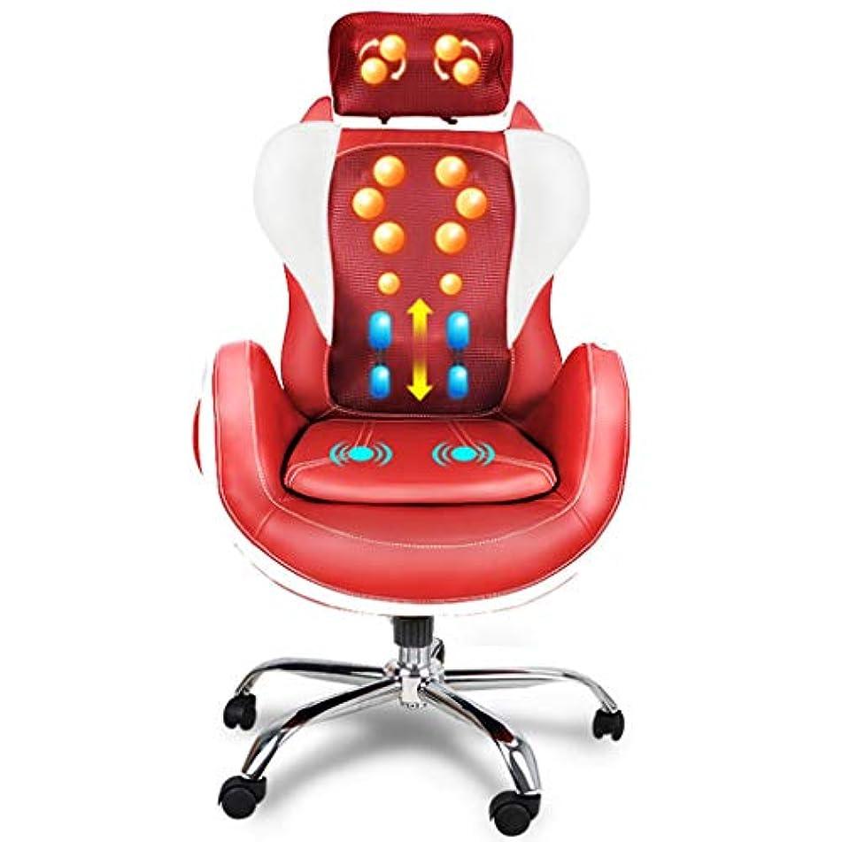 地雷原前兆ブルフル 体 ケア 贅沢な 熱 オフィス Eletric マッサージ 椅子 体 マッサージ 椅子 コンピュータチェア 回転椅子 多機能 マッサージ器。 MAG.AL,Red