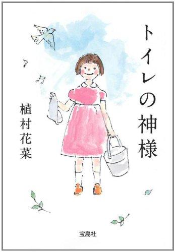 トイレの神様 (宝島社文庫)の詳細を見る