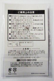 会場限定チャーム (大阪) ★ 嵐 2009-2010 「ARASHI Anniversary Tour 5×10」