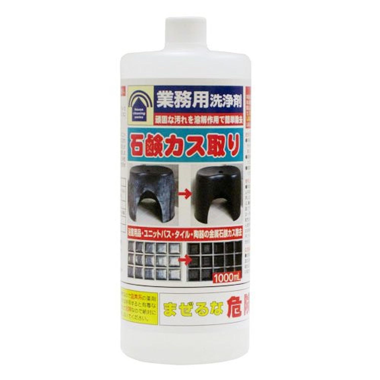 トーヤク 業務用 石鹸カス取り 1000ml