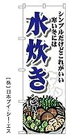 水炊き のぼり旗 28SNB-4767(日本ブイシーエス)