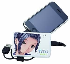 ラブプラス モバイルバッテリー RINKO