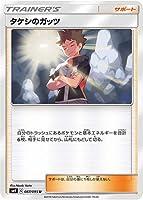 ポケモンカード【シングルカード】タケシのガッツ SM9 タッグボルト アンコモン