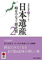 日本遺産2 時をつなぐ歴史旅