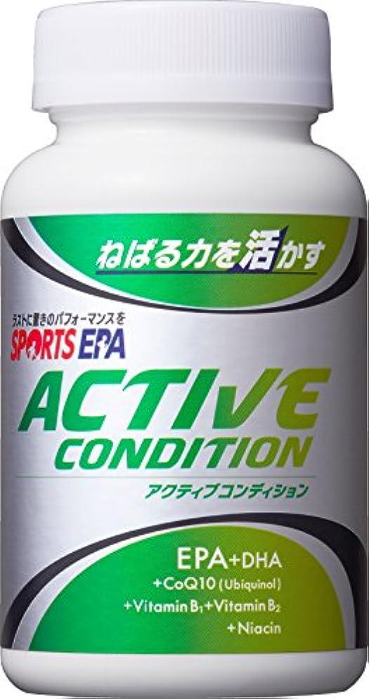 皮肉な虎変化SPORTS EPA アクティブコンディション(ボトル) 150粒入り