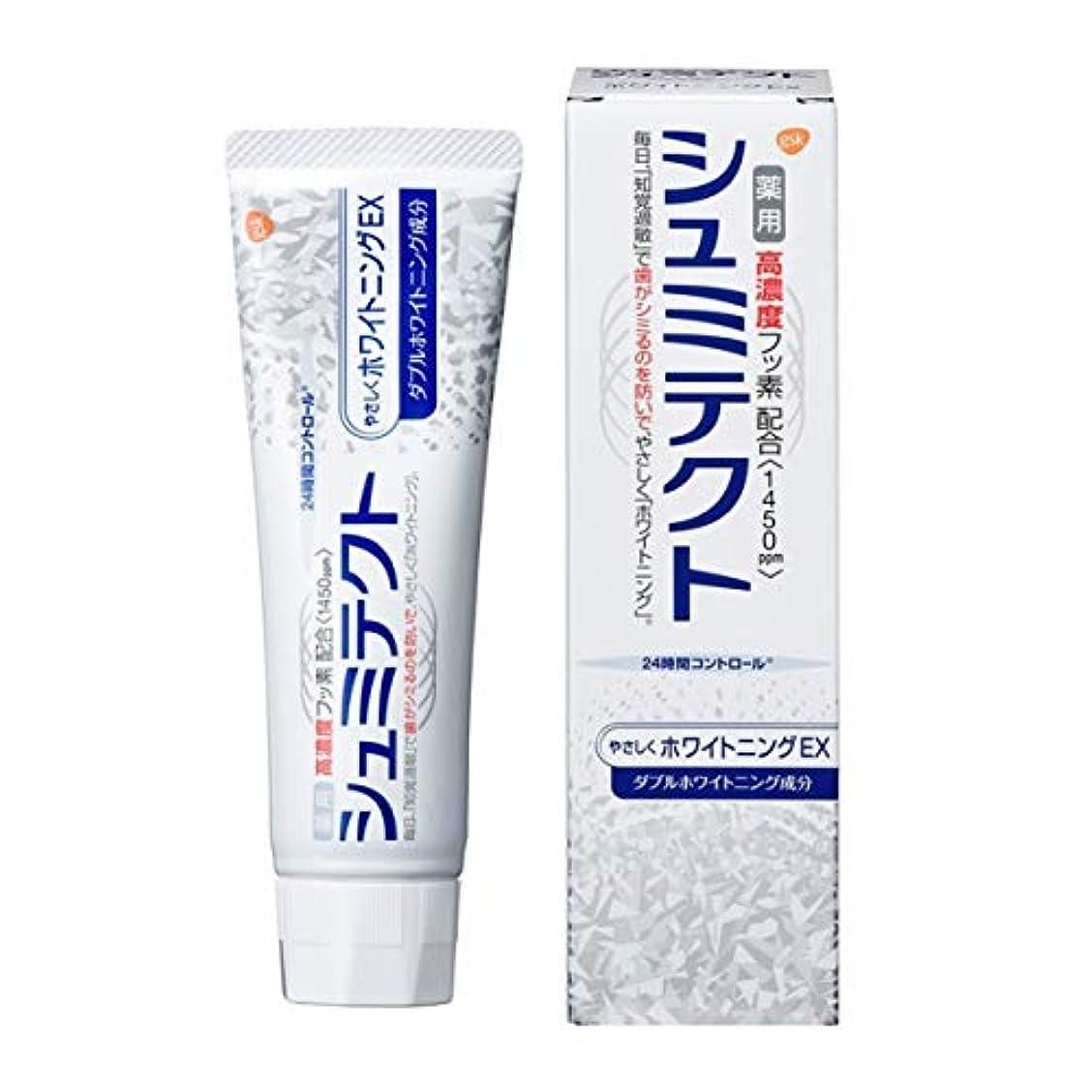 応答テレビ局より平らな薬用シュミテクト やさしくホワイトニングEX 高濃度フッ素配合 <1450ppm> 知覚過敏予防 歯磨き粉 90g