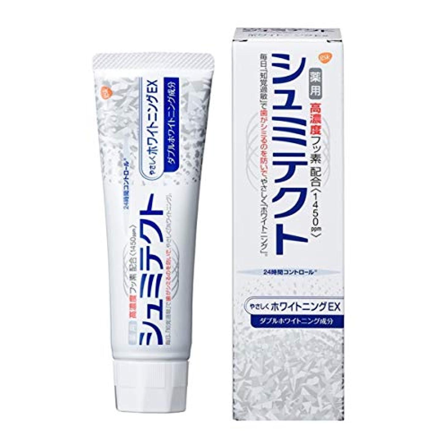 封建動作アシスト薬用シュミテクト やさしくホワイトニングEX 高濃度フッ素配合 <1450ppm> 知覚過敏予防 歯磨き粉 90g