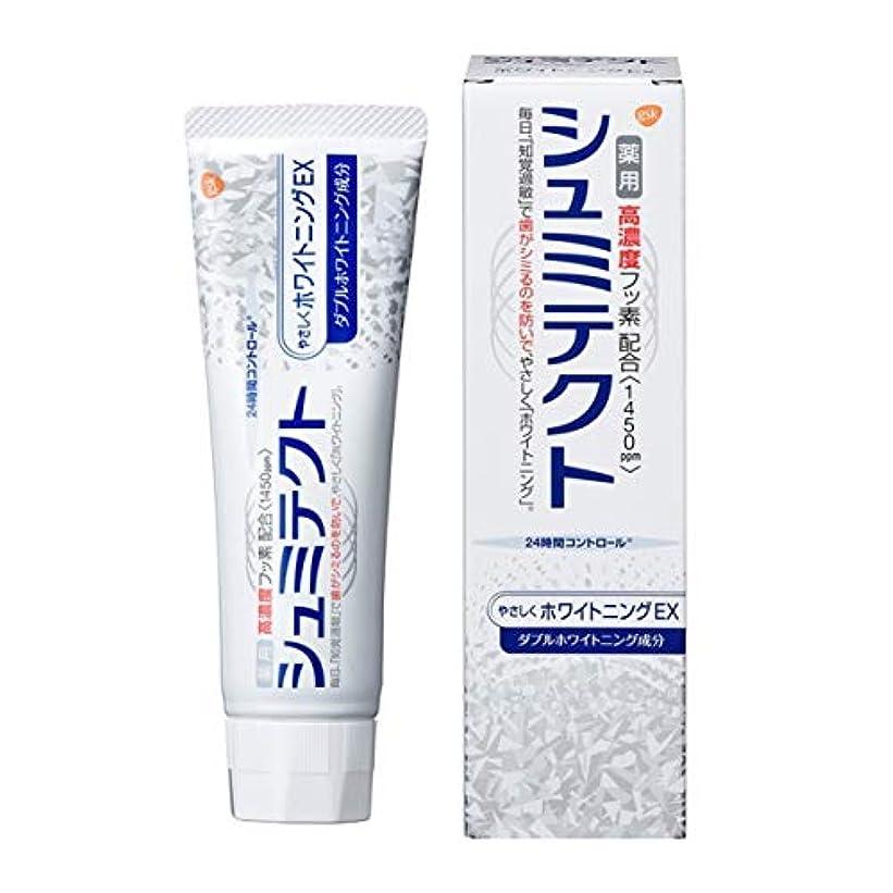 ネブルーム泥薬用シュミテクト やさしくホワイトニングEX 高濃度フッ素配合 <1450ppm> 知覚過敏予防 歯磨き粉 90g