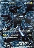 ポケモンカード BW1 【ゼクロム】【SR】 《ホワイトコレクション》