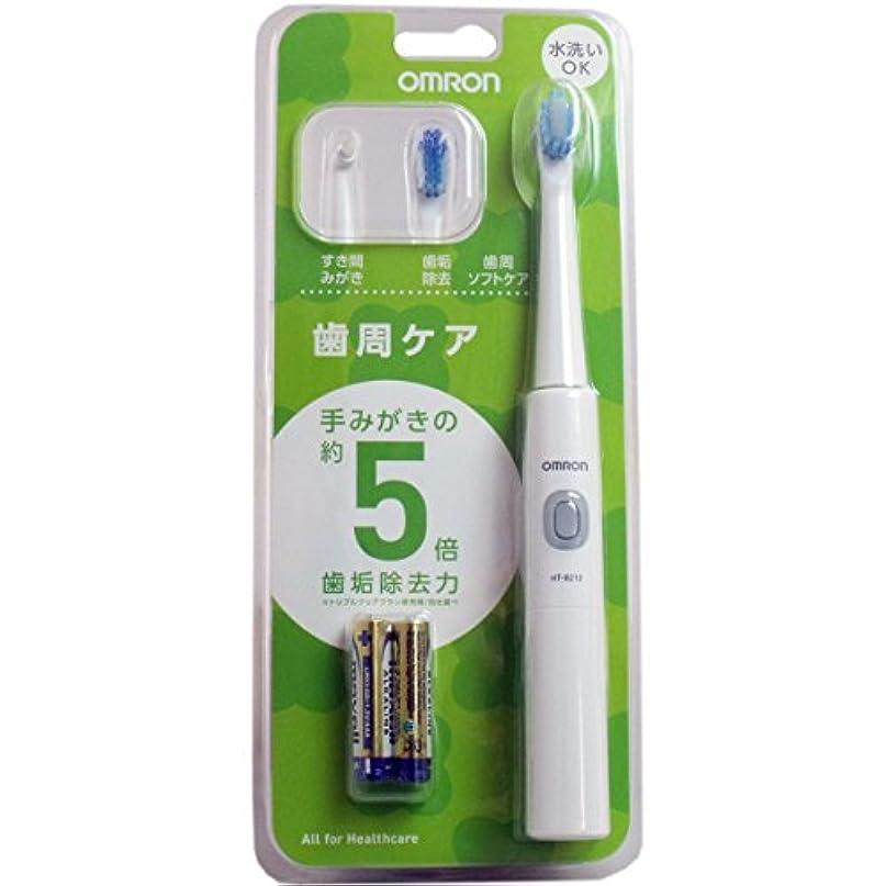 出費疑問を超えてビュッフェオムロンヘルスケア 音波式電動歯ブラシ HT-B212