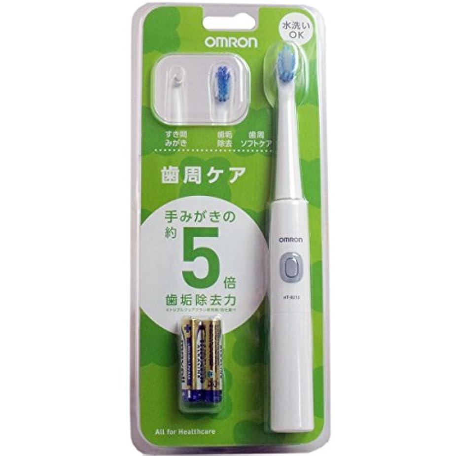 屈辱するブラシ気味の悪いオムロンヘルスケア 音波式電動歯ブラシ HT-B212