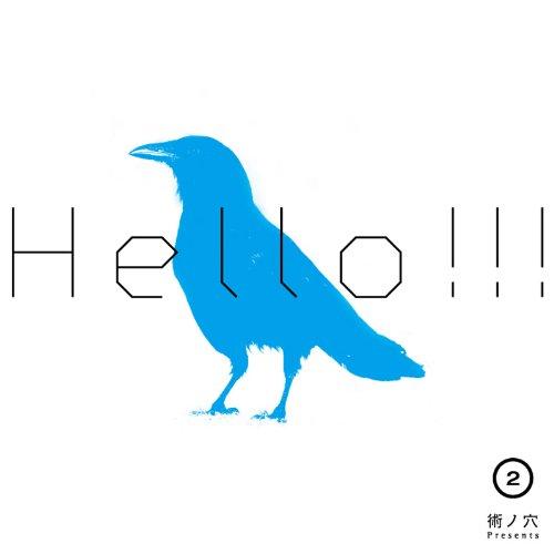 術ノ穴presents 『HELLO!!! vol.2』