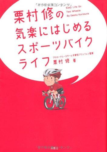 栗村修の気楽にはじめるスポーツバイクライフの詳細を見る