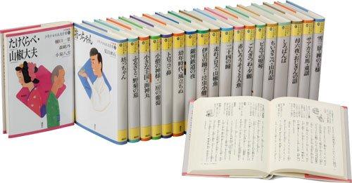 21世紀版 少年少女日本文学館 全20巻 (21世紀版・少年少女日本文学館)
