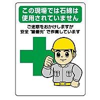 324-61 石綿標識 …安全最優先で作業しています