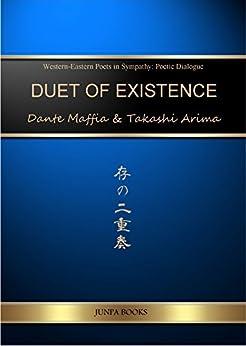 [Dante Maffia, 有馬 敲]のDuet of Existence 存の二重奏