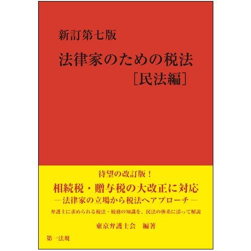 新訂第七版 法律家のための税法[民法編]の詳細を見る