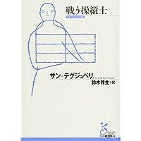 戦う操縦士 (光文社古典新訳文庫)