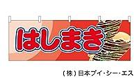 はしまき 横幕 600×1800mm(日本ブイシーエス) VO-5081Y60