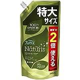ファブリーズ ナチュリス 除菌消臭スプレー 布用 レモングラス&ジンジャー 詰め替え 640mL