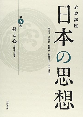 身と心――人間像の転変 (岩波講座 日本の思想 第五巻)の詳細を見る