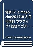 電撃G's magazine2019年8月号増刊 ラブライブ!総合マガジンVol.01 ~みんなで誌名を決めよう!号~