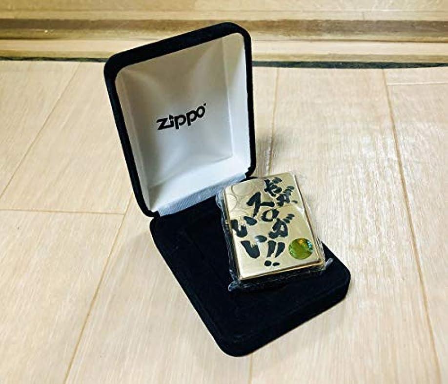 ヒント促す協定ZIPPO ライター 戦国パチスロ 花の慶次 だが、スロがいい ジッポー