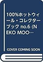 100%ホットウィール・コレクターブック no.6 (NEKO MOOK 584)