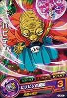 ドラゴンボールヒーローズ/HUM3-21 バビディ