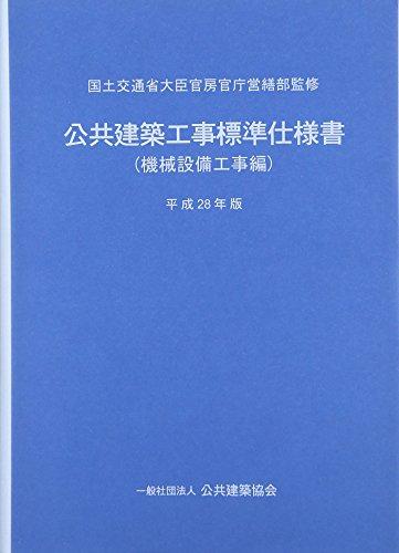 公共建築工事標準仕様書機械設備工事編 平成28年版