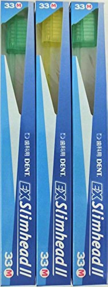 吸収健全エゴイズムライオン DENT.EX スリムヘッド ツー 33M (3本セット)