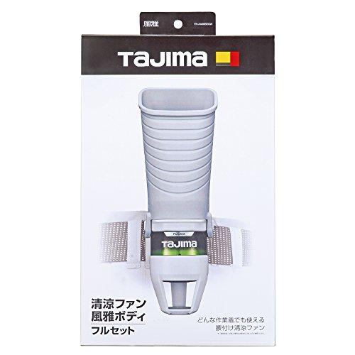 タジマ 清涼ファン風雅ボディ フルセット(熱中症対策品) FB-AA28SEGW