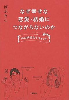 [ぱぷりこ]のなぜ幸せな恋愛・結婚につながらないのか 18の妖怪女子ウォッチ (文春e-book)