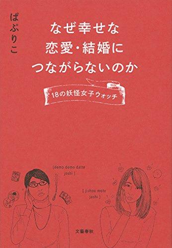 なぜ幸せな恋愛・結婚につながらないのか 18の妖怪女子ウォッチ (文春e-book)