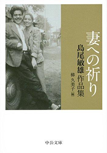 妻への祈り - 島尾敏雄作品集