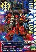 ガンダムトライエイジ/TKR4-040 サイコ・ザク R