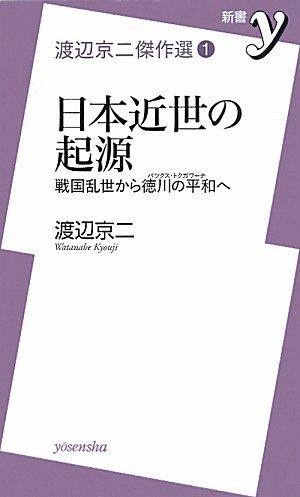 渡辺京二傑作選① 日本近世の起源 (新書y)の詳細を見る