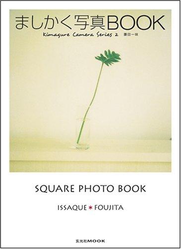 ましかく写真BOOK (玄光社MOOK 気まぐれカメラシリーズ 2)の詳細を見る