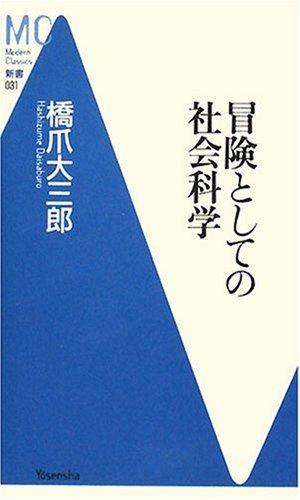 冒険としての社会科学 (洋泉社MC新書)の詳細を見る