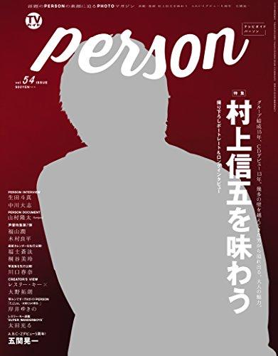 TVガイド PERSON VOL.54