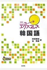ニューエクスプレス韓国語 単行本